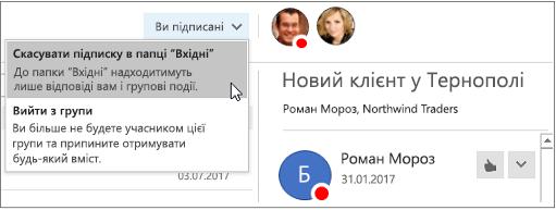"""Кнопка """"Підписатися"""" у верхньому колонтитулі групи в програмі Outlook 2016"""
