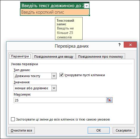Приклад перевірки даних із текстом обмеженої довжини