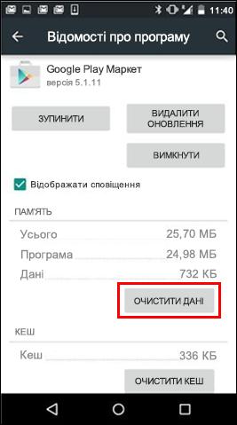 """Кнопка """"Видалити дані"""""""