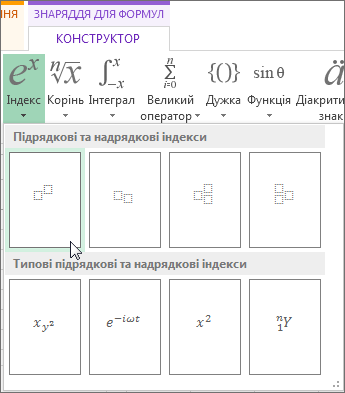 Кнопка додавання надрядкового символу на контекстній вкладці «Знаряддя для формул»