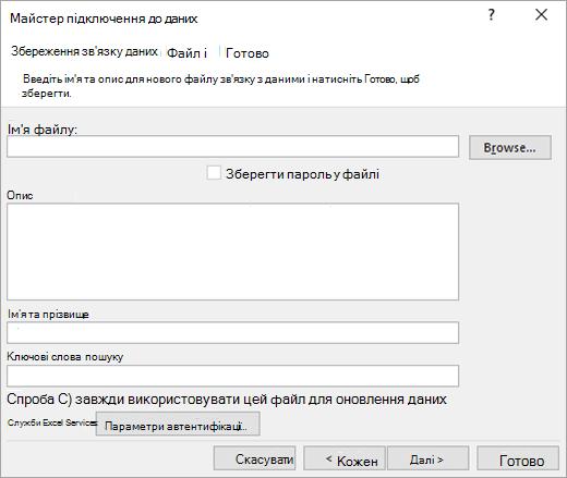 Екран майстра зв'язків даних 3