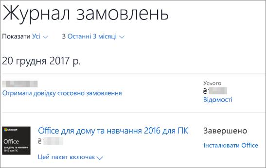 """Сторінка """"Журнал замовлень"""" у Microsoft Store"""
