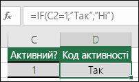 """Клітинка D2 містить формулу =IF(C2=1;""""Так"""";""""Ні"""")"""