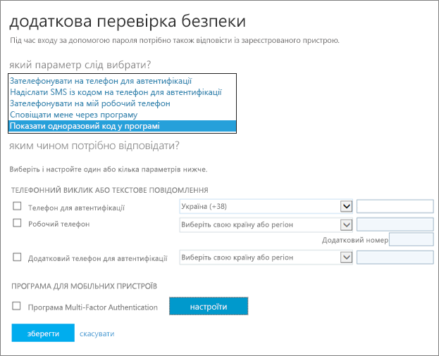 Сторінка додаткової перевірки безпеки