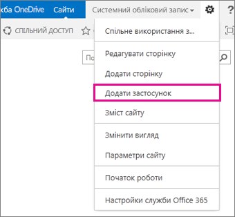 додавання застосунку (списку, бібліотеки)