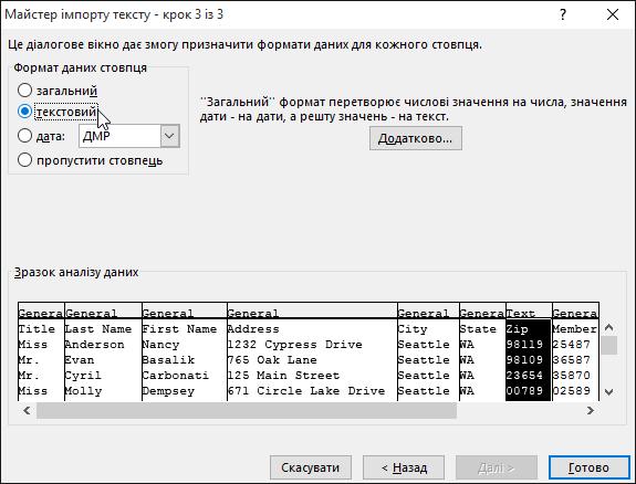 """У майстрі імпорту тексту в розділі """"Формат даних стовпця"""" виділено параметр """"текстовий""""."""