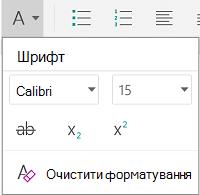 """Форматування меню """"шрифт"""""""