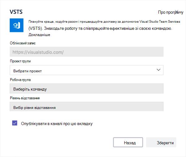Visual Studio діалогове вікно додати до дошки Канбан до вкладки