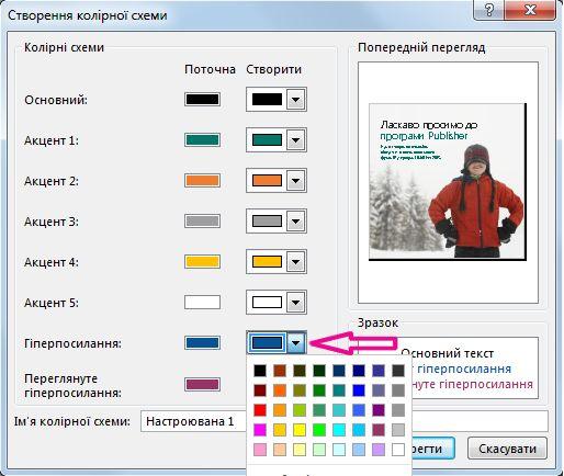 Створення нової колірної схеми для змінення кольорів гіперпосилання у програмі Publisher