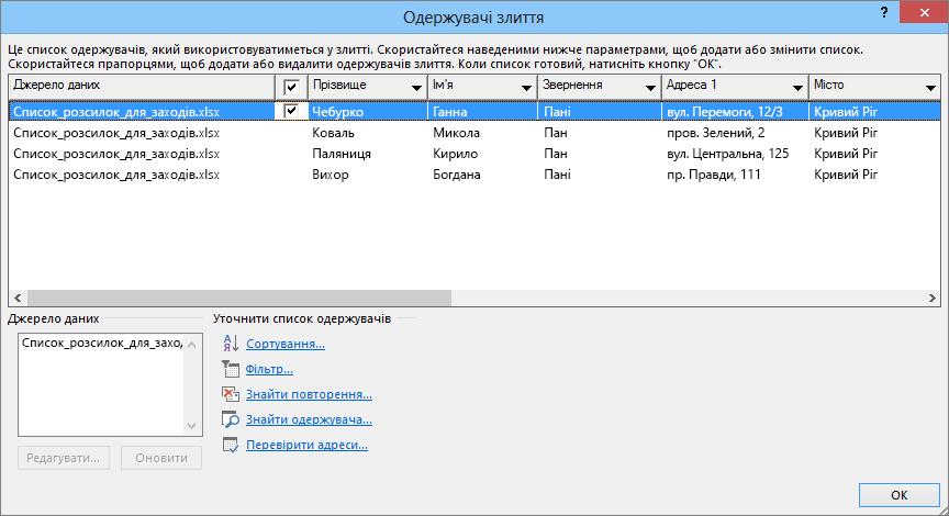 Діалоговому вікні Одержувачі злиття, відображається вміст використовуються як джерело даних для списку розсилки електронної таблиці Excel