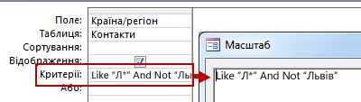 Знімок екрана: конструктор запитів з умовами Like і And Not перед текстом, який потрібно вилучити з пошуку
