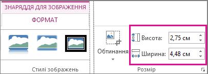поля ''висота'' й ''ширина'' на вкладці ''формат'' у розділі ''знаряддя для зображення''