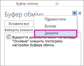 Закриття буфера обміну у програмі Word