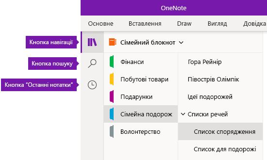 Панель переходів у OneNote для Windows 10