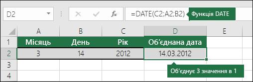 Функція DATE. Приклад2