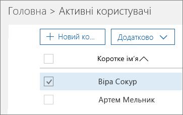 Виберіть користувача, якого потрібно блокувати