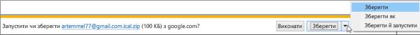 Виберіть розташування, куди потрібно зберегти експортований календар Google.