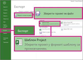 Збереження проекту як шаблону