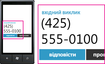 Знімок екрана: номер телефону для вхідного виклику та кнопка відповіді у програмі Lync для мобільних клієнтів