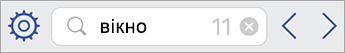 Поле пошуку в засобі перегляду Visio для iPad