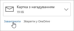 """Знімок екрана: кнопка """"Завантажити"""" нижче вкладення"""