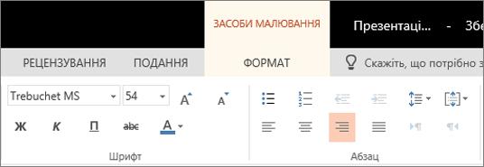 Форматування тексту