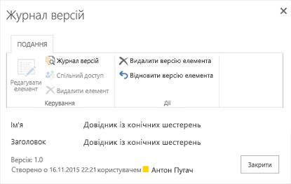 SharePoint 2016 журнал діалогове вікно показ попередньої версії