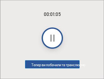 """Записування з інтерпонуванням часу записування, кнопка призупинення посередині та кнопка """"Зберегти та розкрити"""" внизу."""