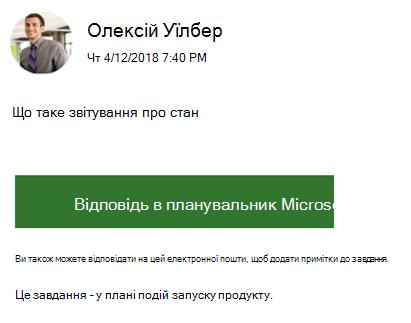 Знімок екрана: відображення приклад може з'явитися повідомлення електронної пошти групи.