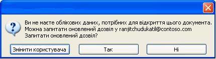 Діалогове вікно з повідомленням про те, що документ з обмеженим доступом переслано сторонній особі.