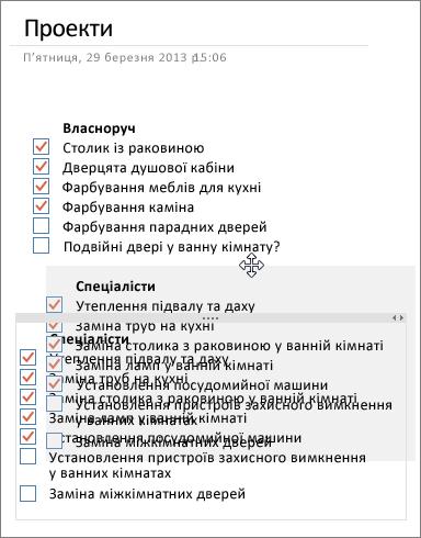 У програмі OneNote ви можете переміщувати контейнери нотаток на сторінці