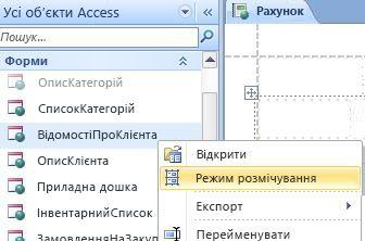 Відкрийте веб-форму або звіт у режимі розмічування