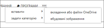 Вставлення файлу в елемент календаря