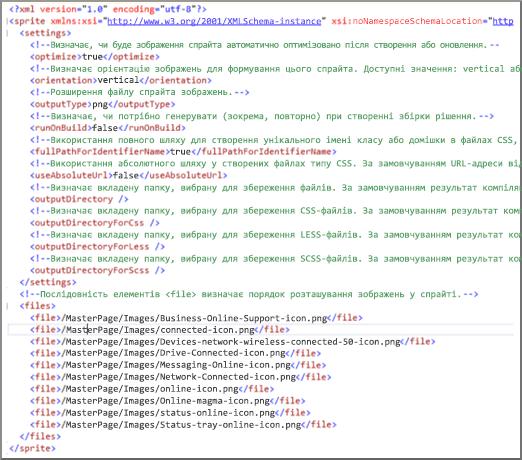 Знімок екрана: спрайт XML-файлу