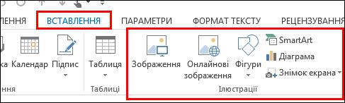 Вставлення рисунків у програмі Outlook 2013