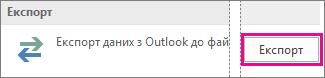 """Кнопка """"Експорт"""" у додаткових параметрах Outlook"""