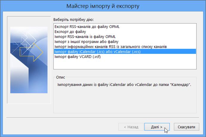 """Виберіть команду """"Імпорт файлу iCalendar (.ics) або vCalendar (.vcs)""""."""
