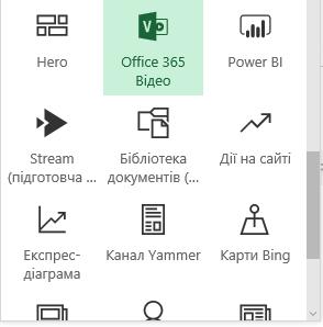 "Знімок екрана: кнопка меню ""Office365 Відео"" в SharePoint"