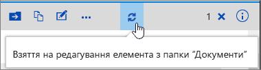 Примітка про взяття елемента на редагування з виділеною піктограмою