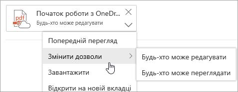 """Знімок екрана: меню """"Додаткові дії"""", у якому вибрано """"Редагування дозволів"""""""
