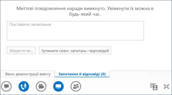 Знімок екрана запитань і відповідей на моніторі доповідача