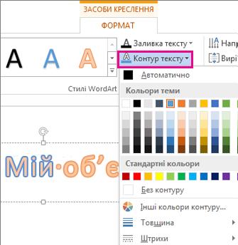 Колекція «Колір контуру тексту» в розділі «Засоби креслення» на вкладці «Формат»