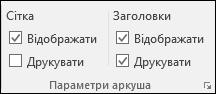 Макет сторінки > Параметри аркуша > Друк заголовків