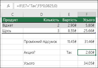 """Клітинка F7 містить формулу =IF(E7=""""Так"""";F5*0,0825;0)"""