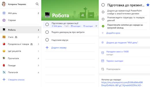 """Знімок екрана: список робочих справ із відкритим завданням """"Підготувати презентацію"""" в поданні відомостей"""