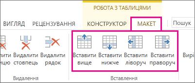 Зображення параметрів макета для додавання рядків і стовпців до таблиць