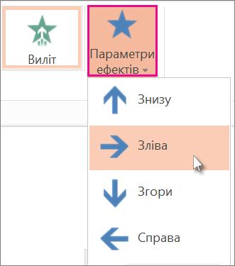 Вибір параметрів ефектів
