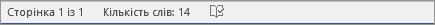 Кількість сторінок і слів в Office365
