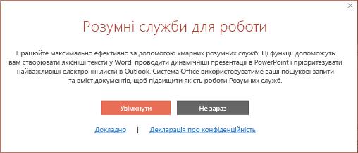 Діалогове вікно надання згоди на використання розумних служб Office