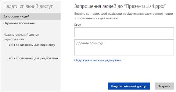 Запрошення користувачів до презентації